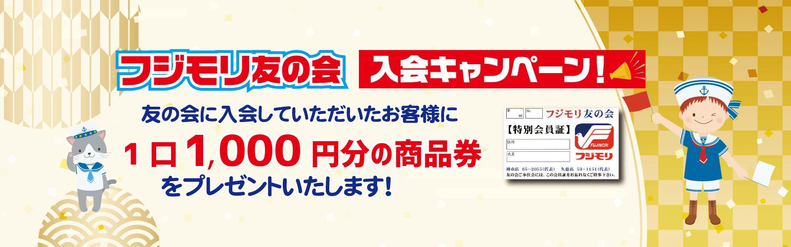 フジモリ友の会入会キャンペーン